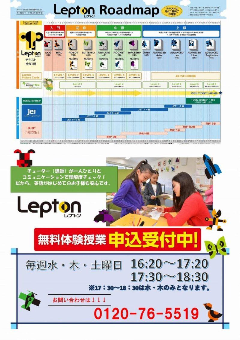 2月最新情報【★子ども英語教室「Lepton和歌山校(レプトン)」3月より開講!★】