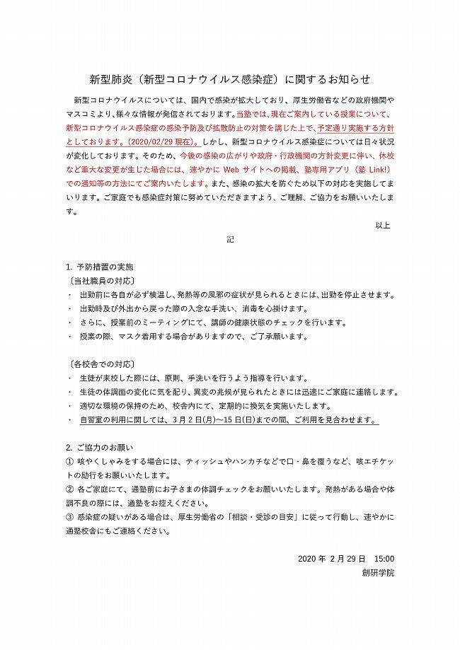 【重要】新型肺炎(新型コロナウイルス感染症)に関するお知らせ