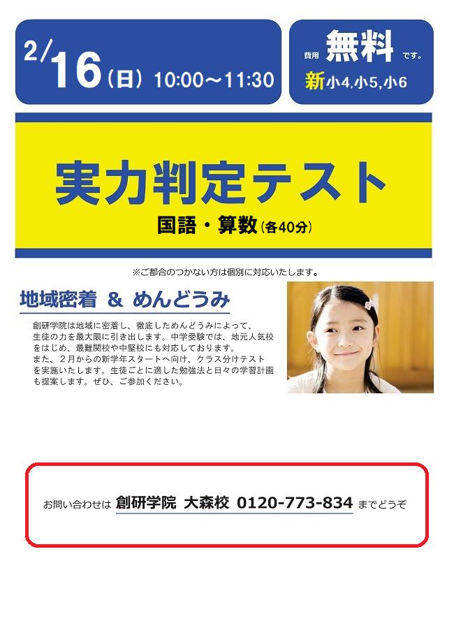 2/16(日) ~新学年スタート~ 実力判定テスト!