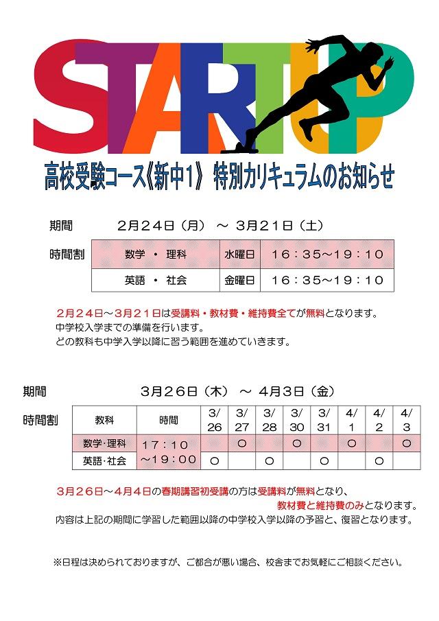 辻堂校:★外部生の方へ朗報 新中1 高校受験コース★