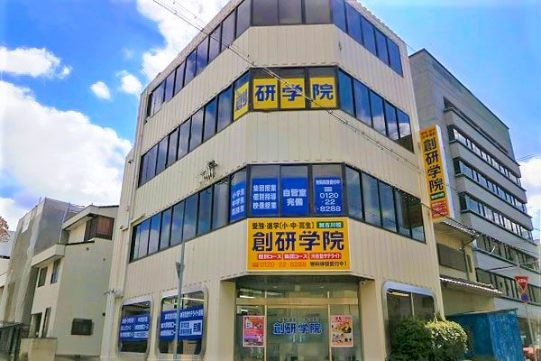 創研学院 加古川校