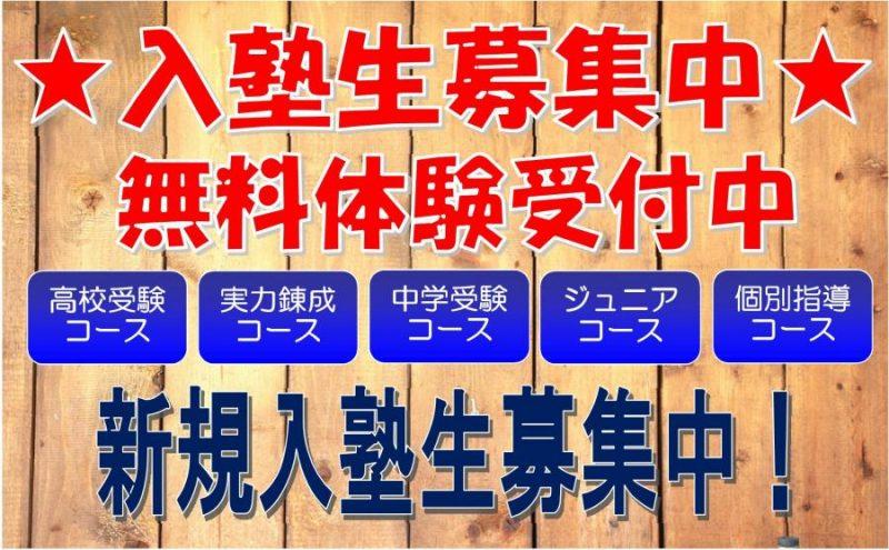◆新規入塾生 募集中◆
