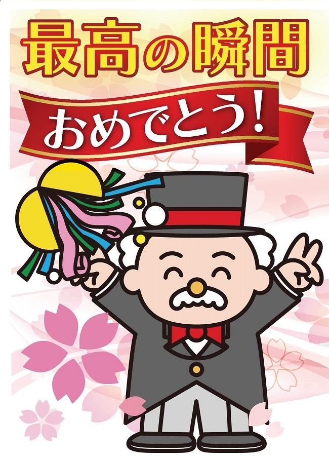 早・慶+都立トップ校10名合格 公約達成!!