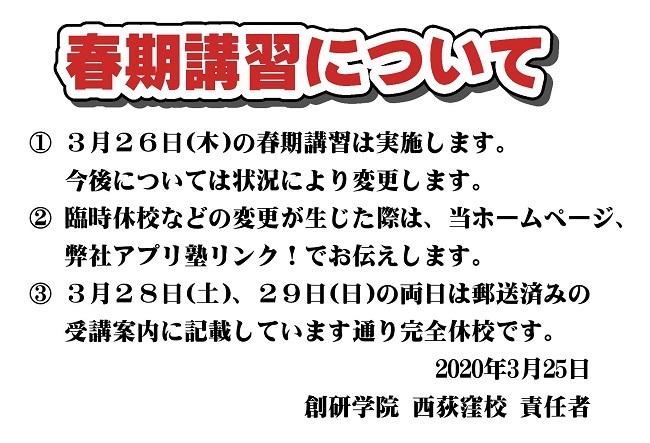 3月26日は授業、28日(土)・29日(日)は完全休校です。