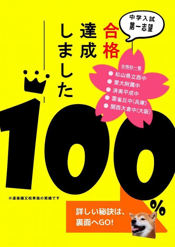 【中学受験結果】志望校合格率<<100%>>達成しました!