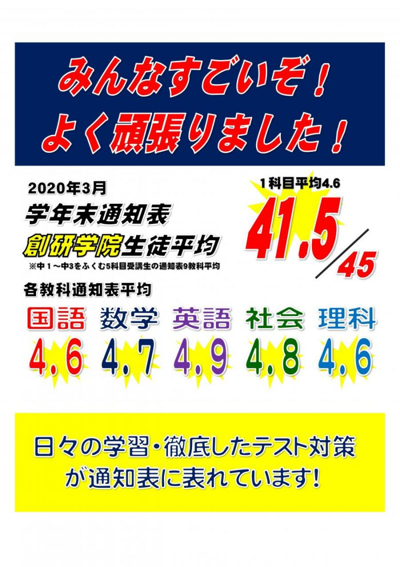 4月入塾生募集中!