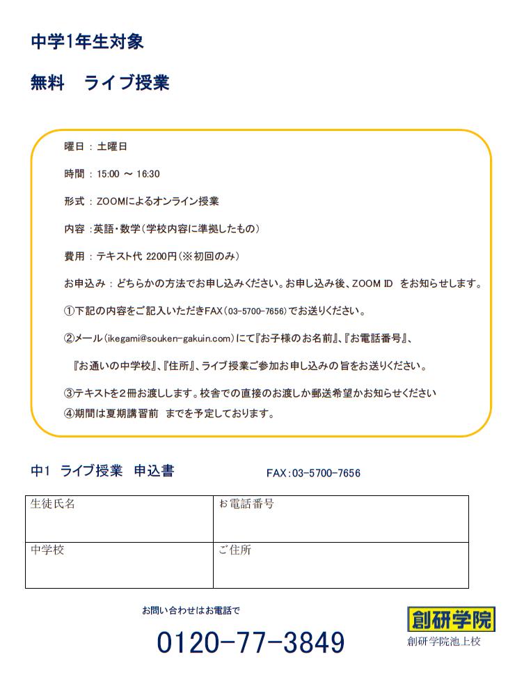 【特報】 中学1年生対象無料授業スタート!!!