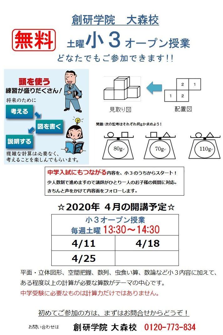 【無料で参加】新小3 土曜オープン授業(4月)のご案内