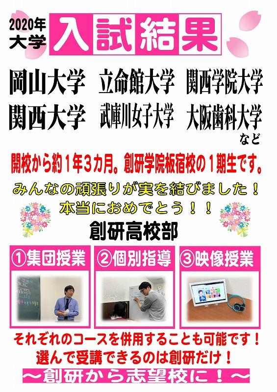 【入塾特典あり】新学年 通常授業スタート!