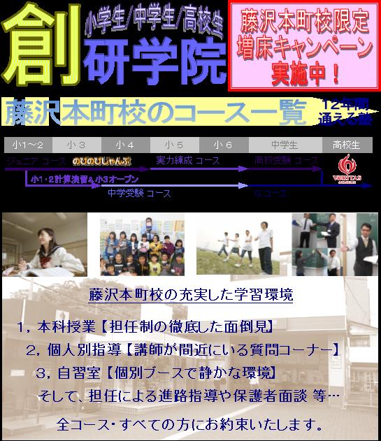 【無料体験】ようこそ、藤沢本町校へ!