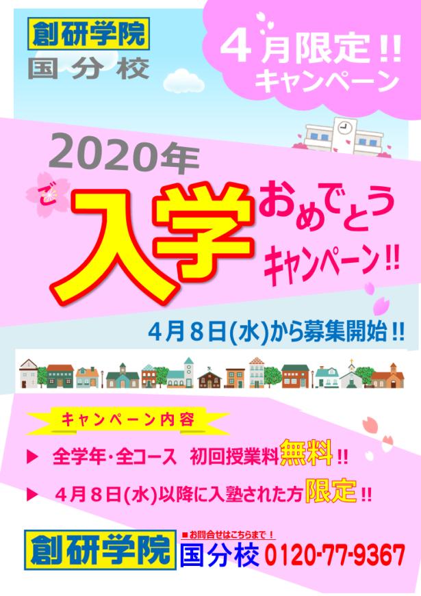 【4月限定キャンペーン】新規生徒募集中 !!