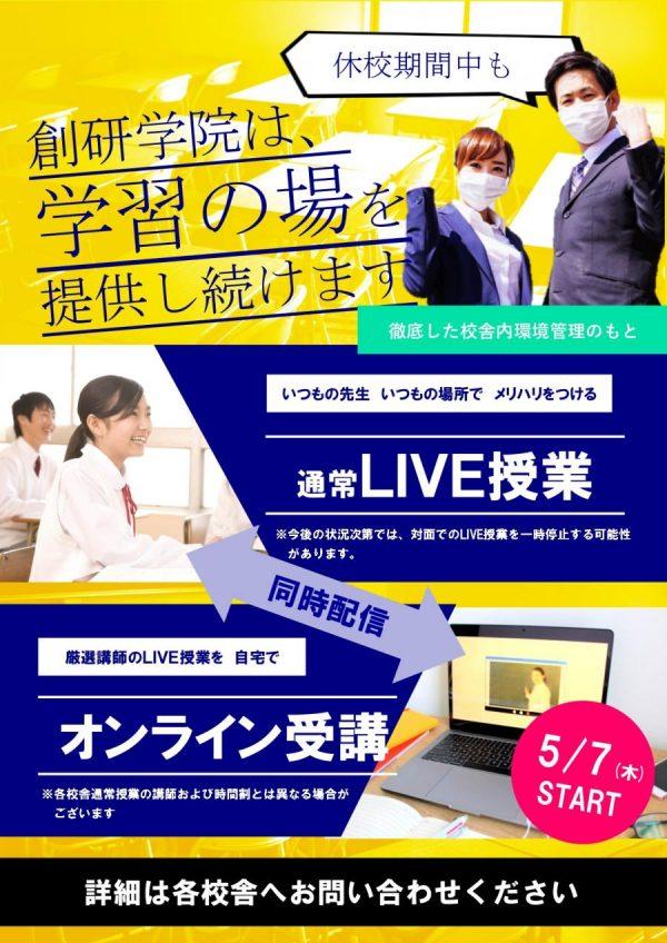 オンライン授業 開始!
