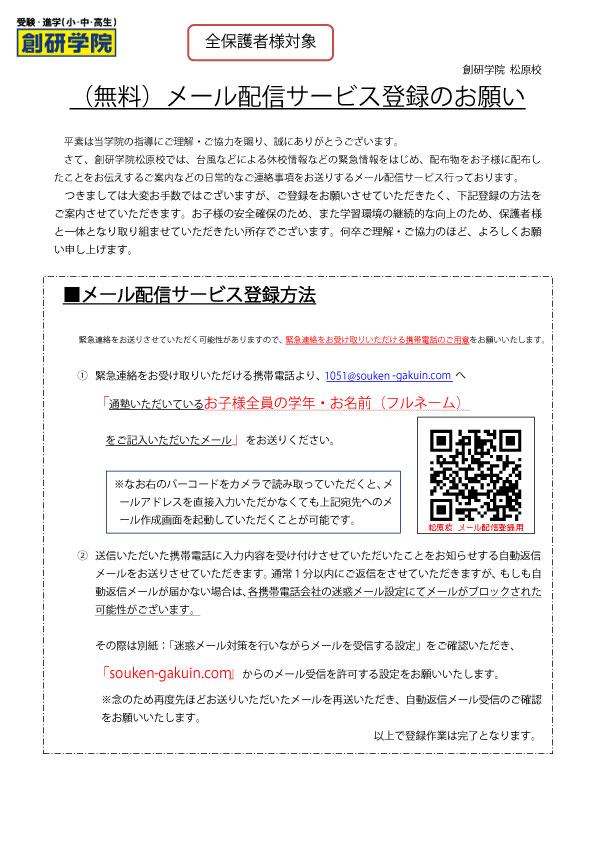 松原校:メール登録のお願い(訂正版)