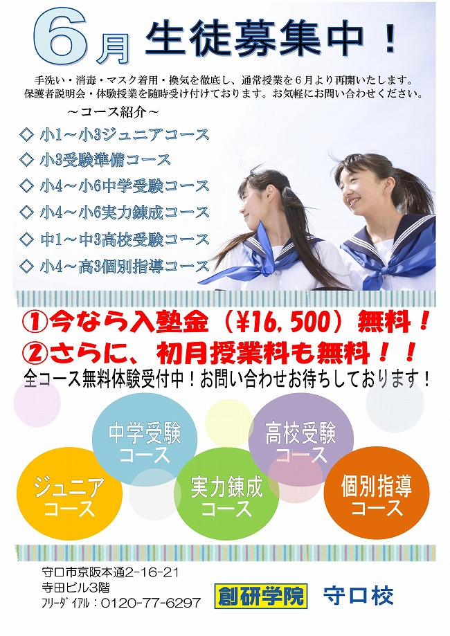 ◆6月 対面授業再開 新規入塾生募集中!◆