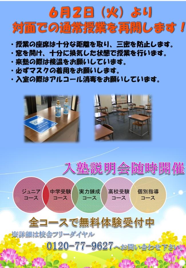 【★ 6月~ 対面授業再開!! ★】