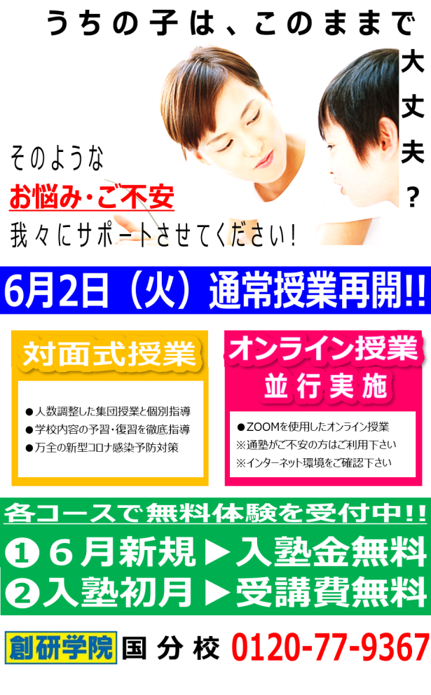 【国分校】6月度ダブルキャンペーン 『入塾金無料!』&『初月受講費無料!』