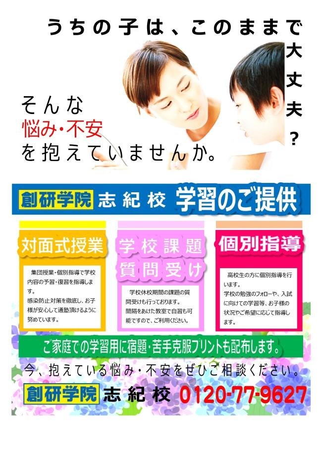【★ 6月受講生募集!! ★】
