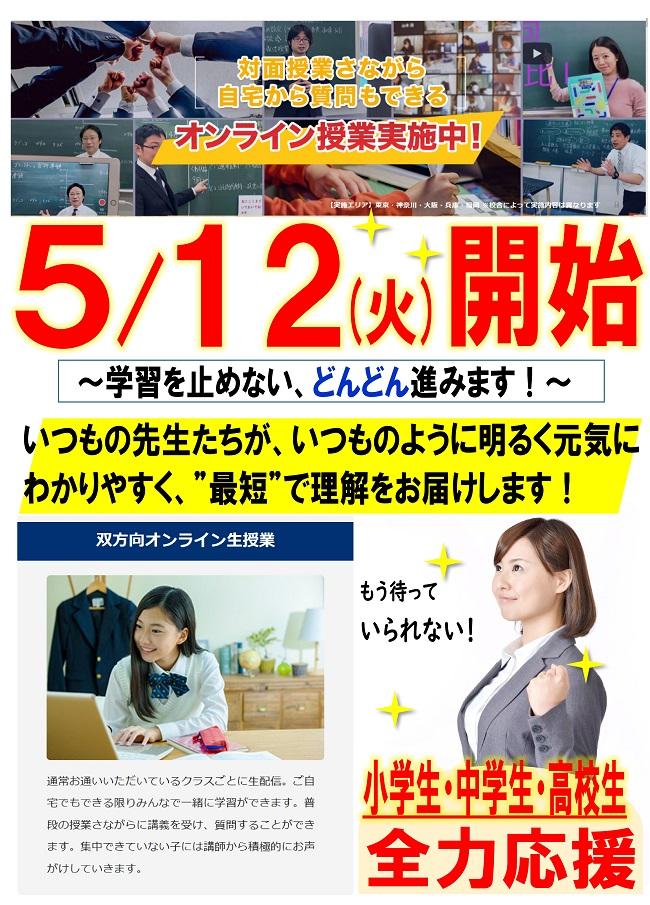 5月:双方向オンライン授業スタート!