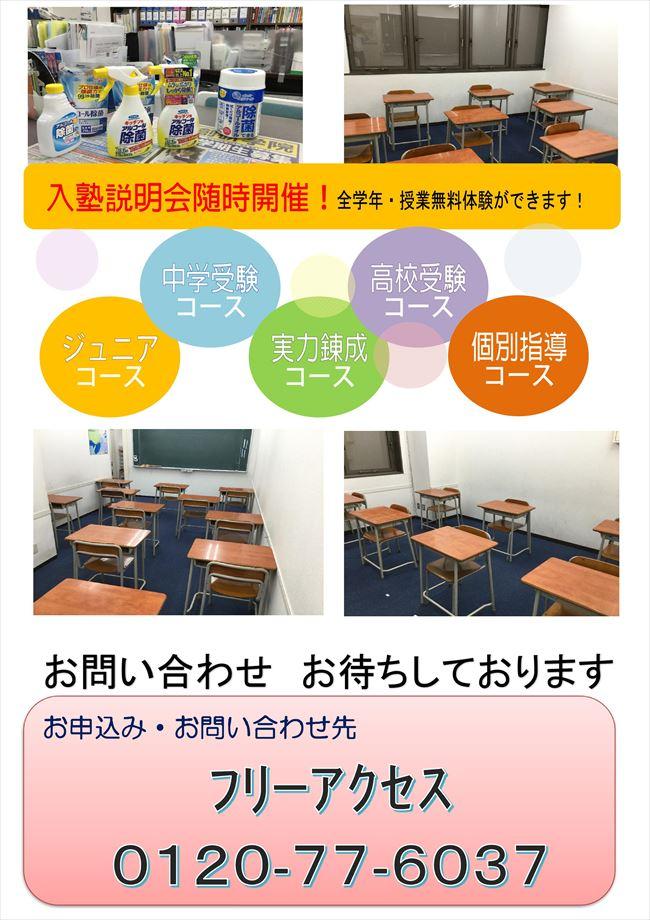 6月2日(火)より対面授業再開~新規入塾生・体験生募集中!!