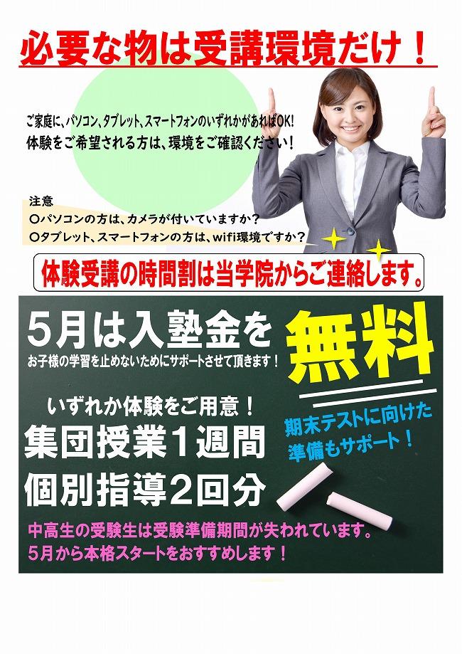 ◆双方向オンライン授業スタート! 体験授業受付中!◆