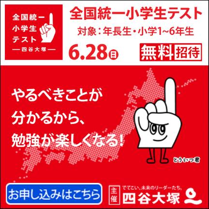 【小学生】6/28(日)全国統一小学生テスト開催!