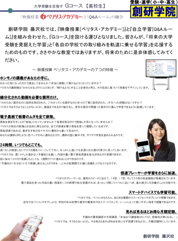 【高校生】映像授業ベリタス・アカデミー+個人指導の融合!