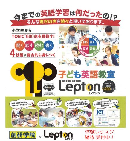 【小学生】レプトン子ども英語教室、4技能を身に付けよう!