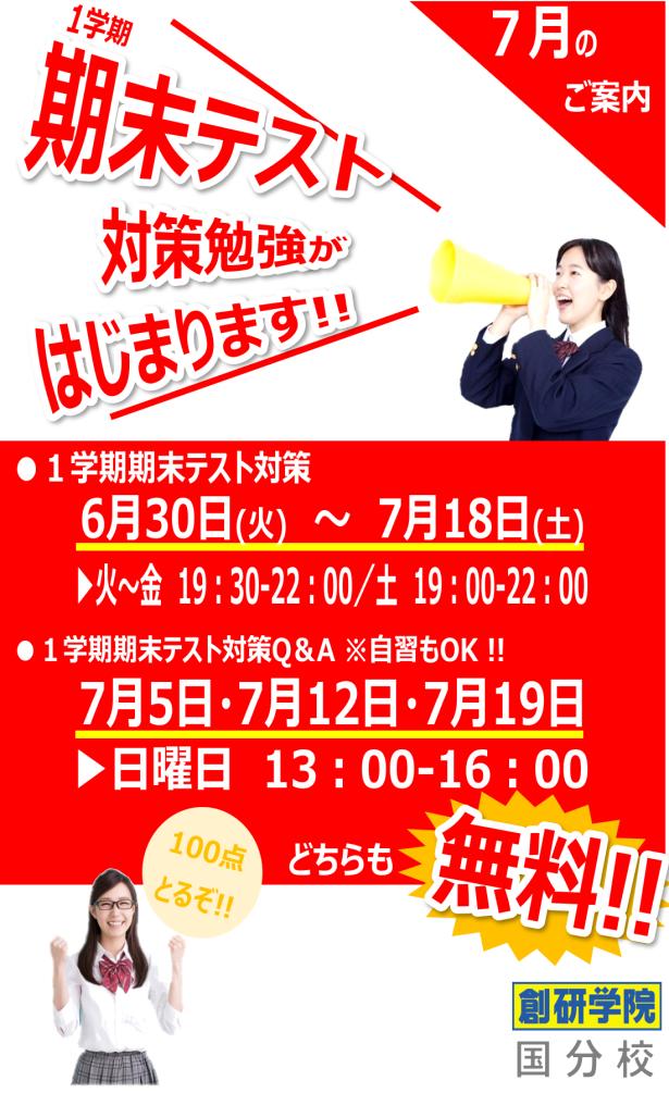 【国分校】1学期期末テスト対策(無料ご招待)