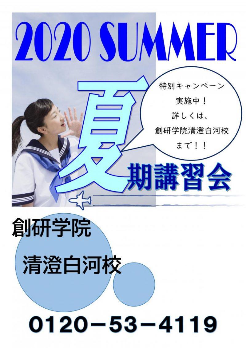 【New!】残席数僅か!!直前申し込み可能です! 夏期講習Webパンフレット掲載