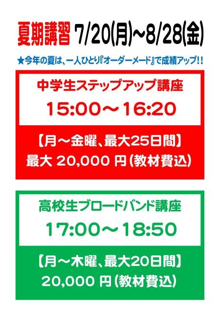 夏期講習申し込み受付中!7/20(月)~8/29(土)