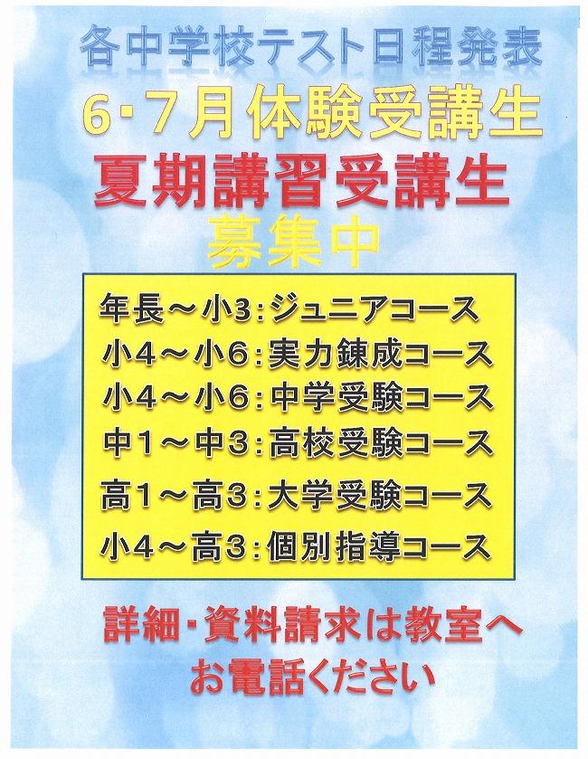 深井校:6・7月体験受講生/夏期講習受講生 募集中