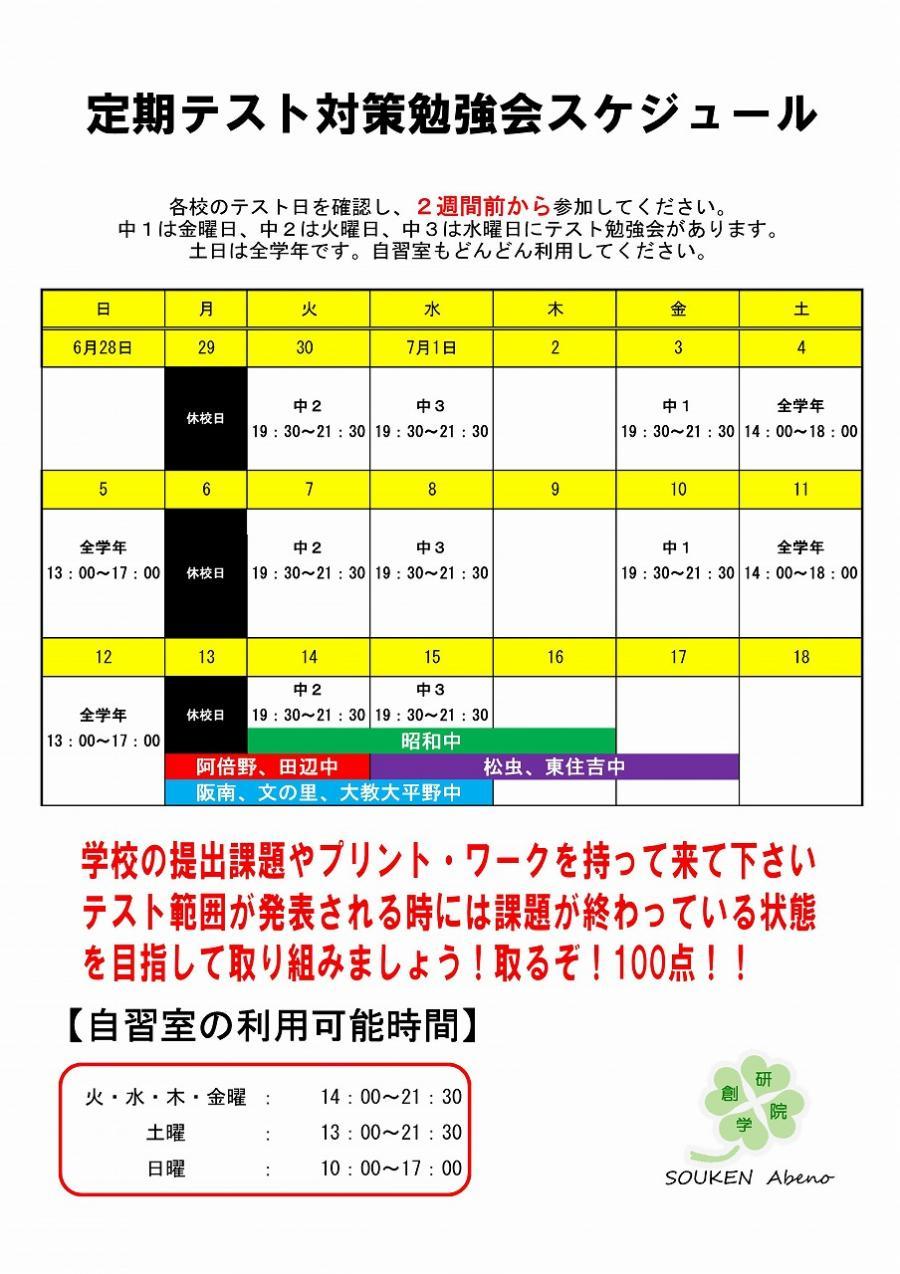 期末テスト勉強会スタート! 無料体験受付中!!