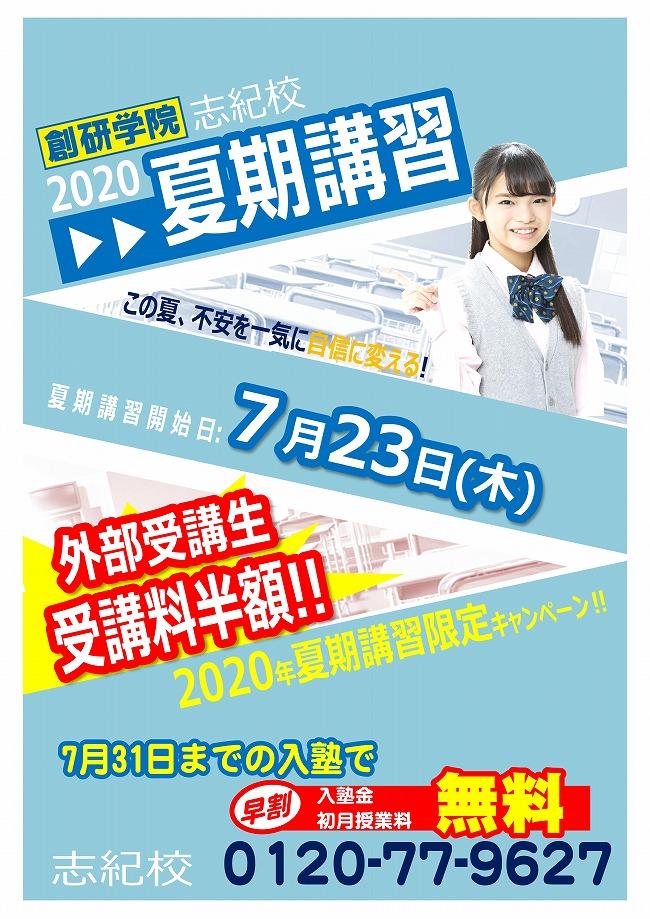 【★ 2020年夏期講習 受講生募集!!★】