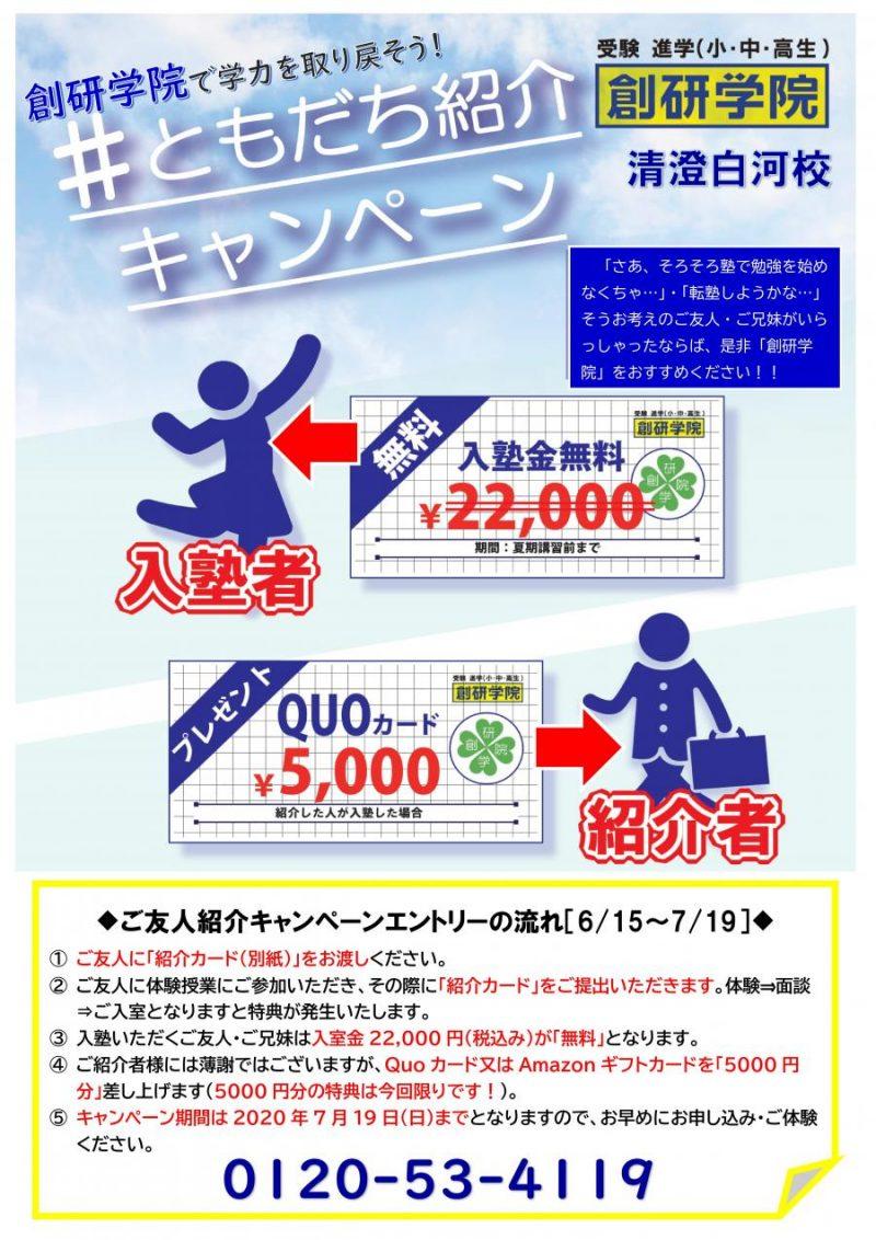 【New!】友人紹介キャンペーン締切直前!【今回のみの限定特典(Amazonギフトカード)あり!!】