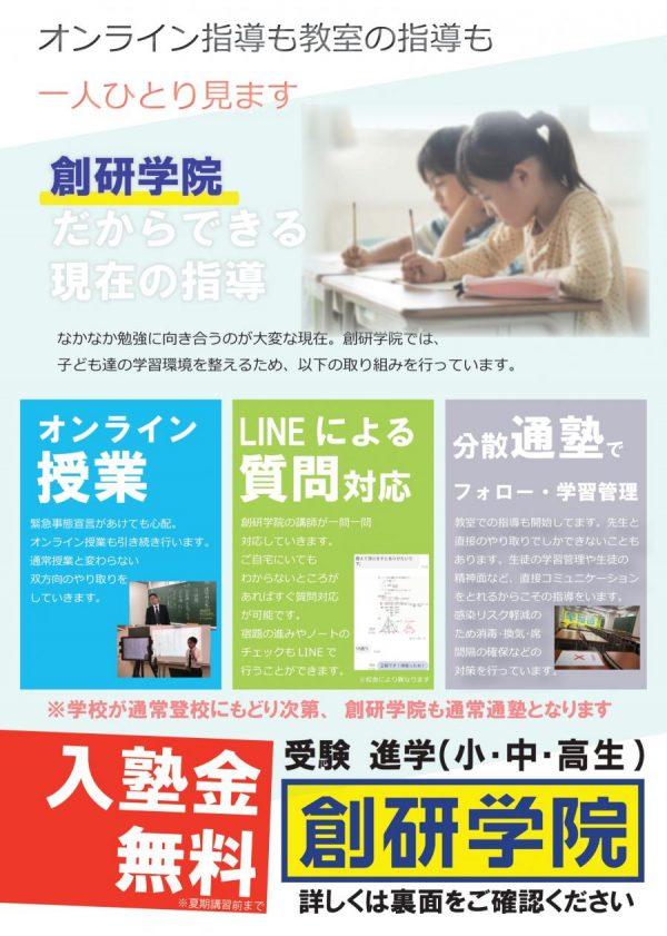 入塾金無料! 体験受付中! ■クラス毎のオンライン授業 ■質問できる! ■自習もオンライン!