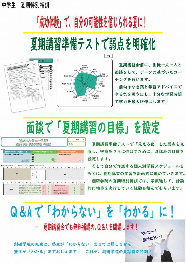 中学生の夏期講習会・成功体験で自分を信じられる夏に!