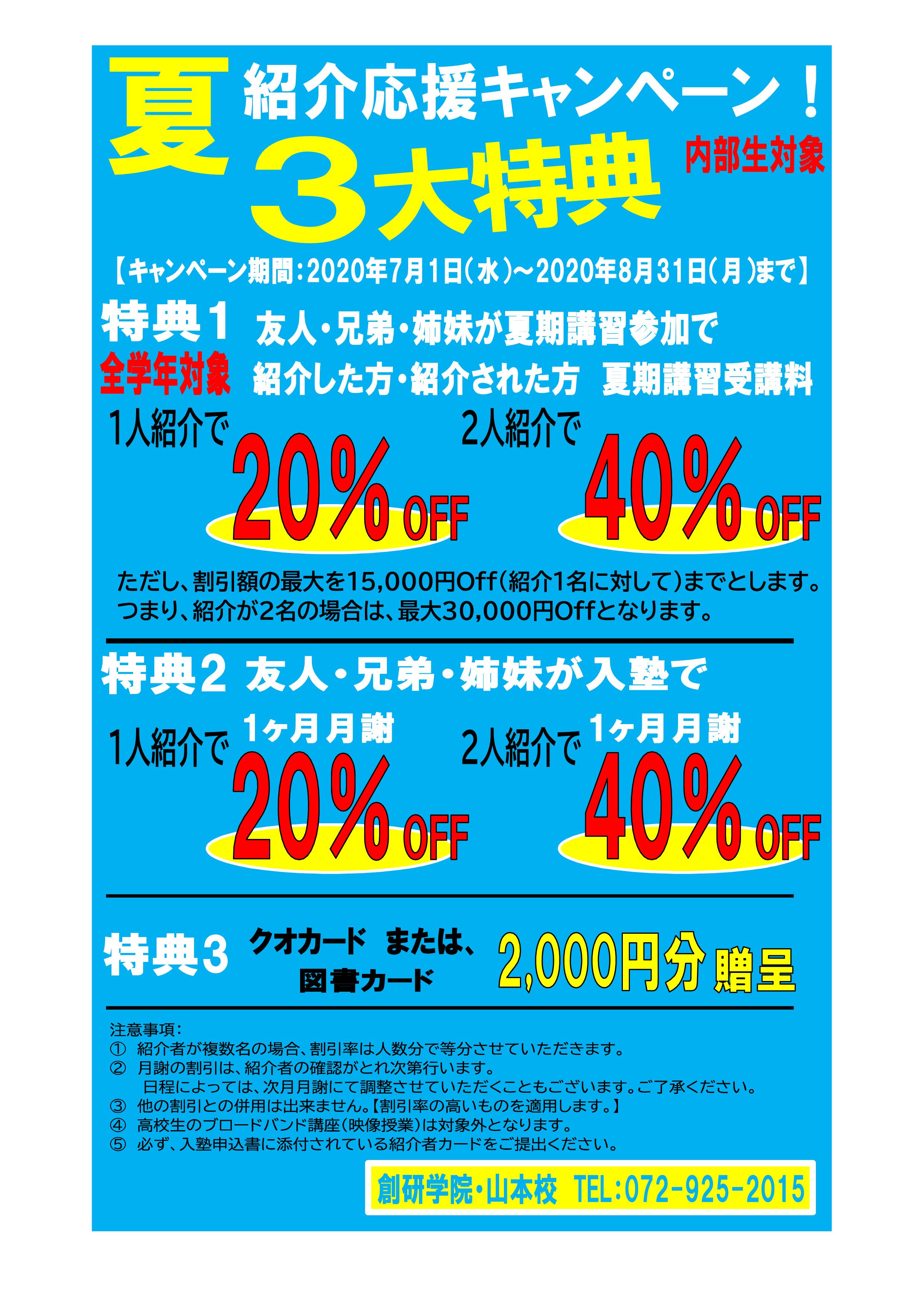 夏期講習 内部生特典!!