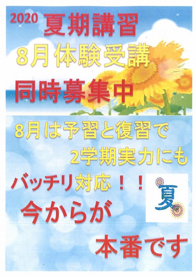 深井校:2020夏期講習・8月体験受講募集中