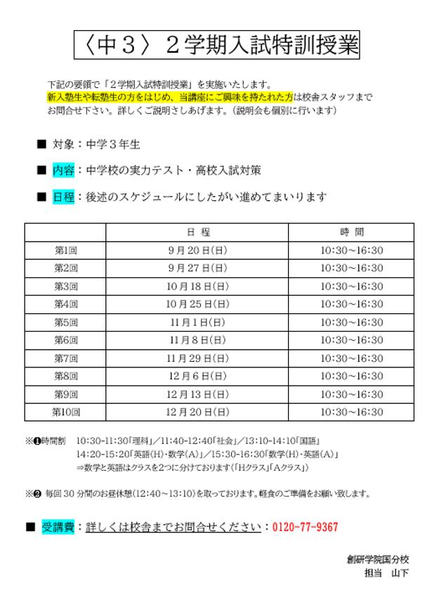【国分校】中学3年生 「2学期入試特訓授業」開講 !!