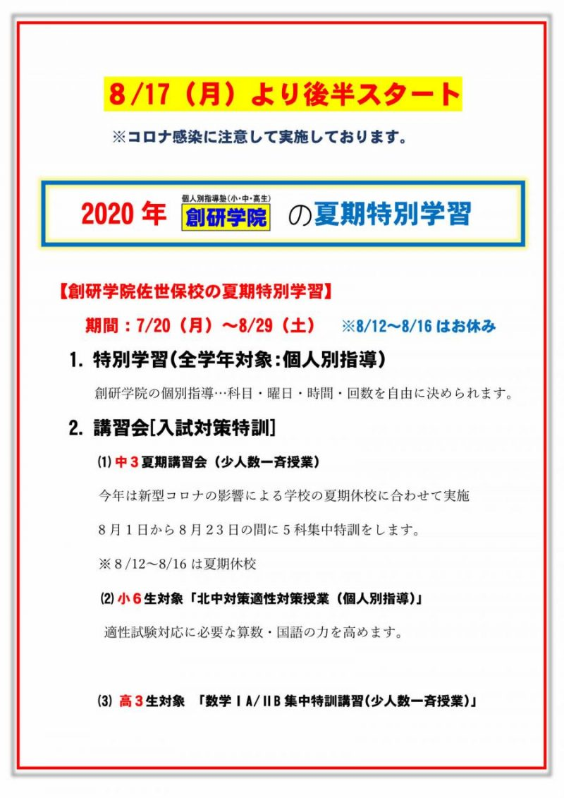 夏期特別学習 後半実施中(8/17~) ■9月無料体験受付中‼