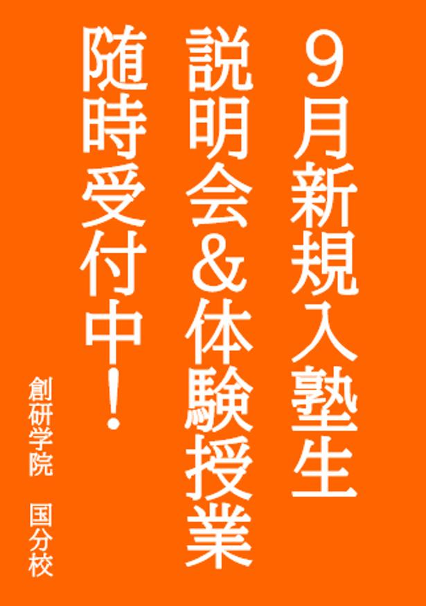 【国分校】9月新規入塾生を大募集!〈全コース〉