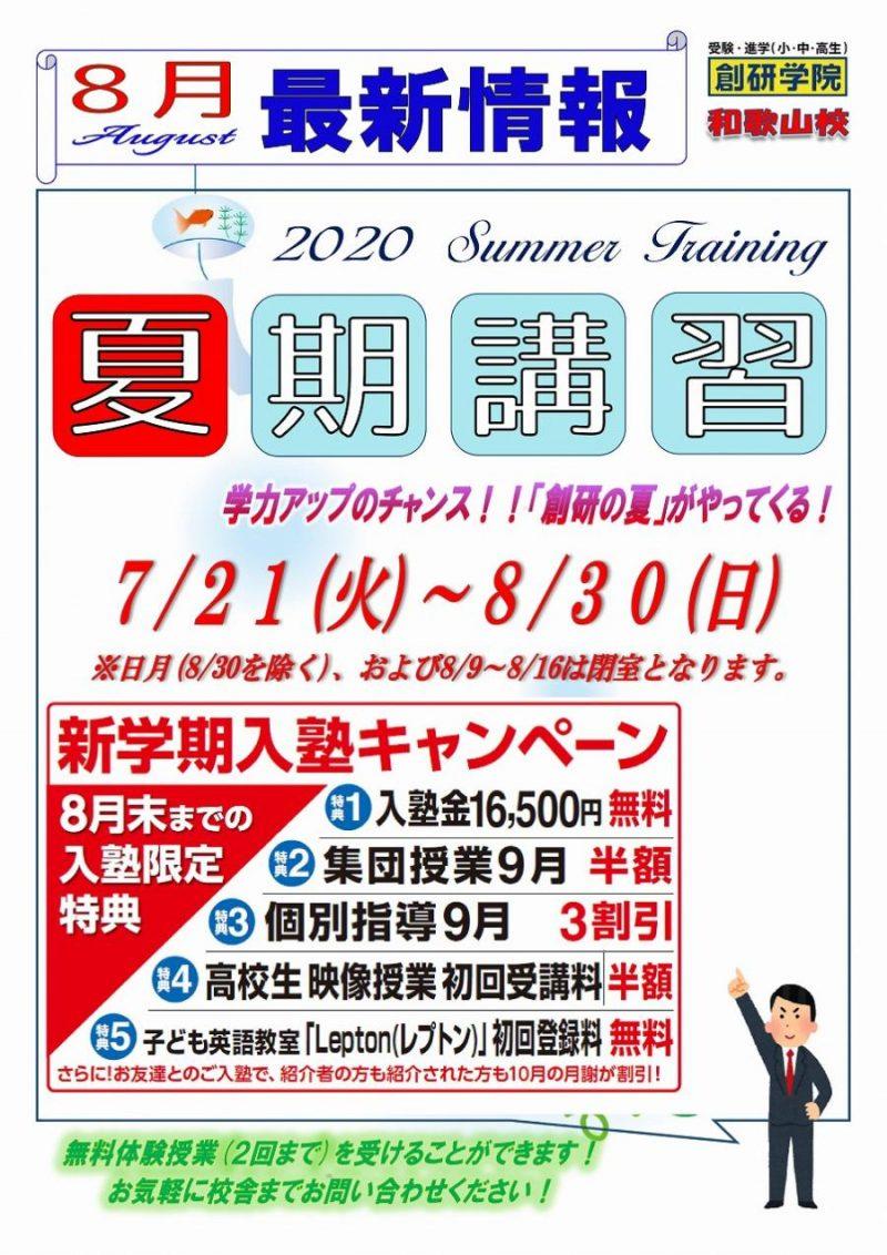 ★★「創研がおくる夏!!」和歌山校で実力アップのチャンスはまだまだあります!このチャンスを見逃さないで!★★