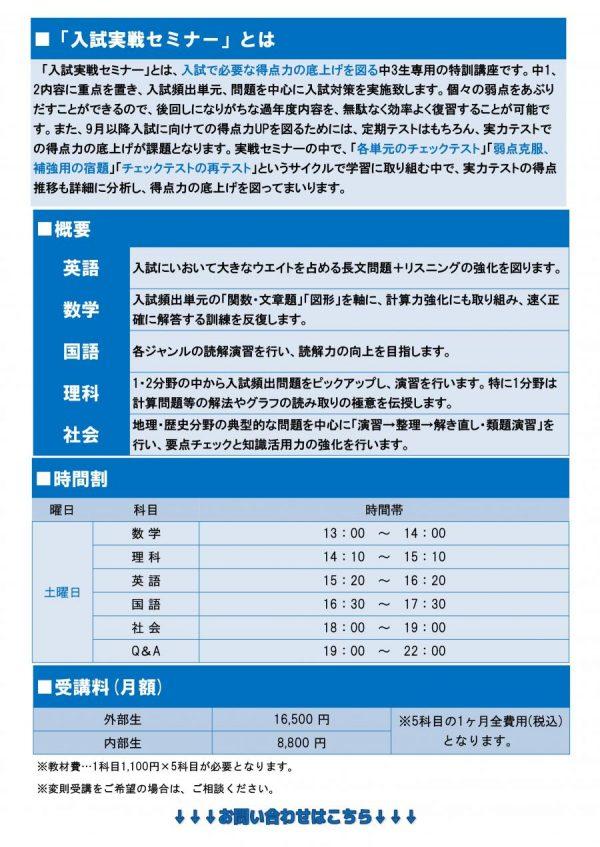 【中3生】入試実戦セミナーのご案内