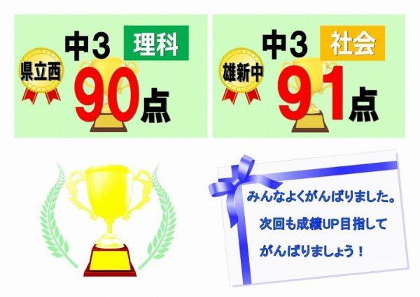 【中学生】1学期期末テスト結果★