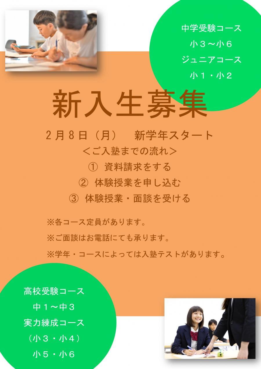 2月8日(月)新学年スタート!