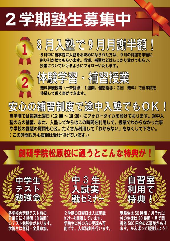 松原校:2学期生徒募集中(8月入室で9月月謝半額!!)