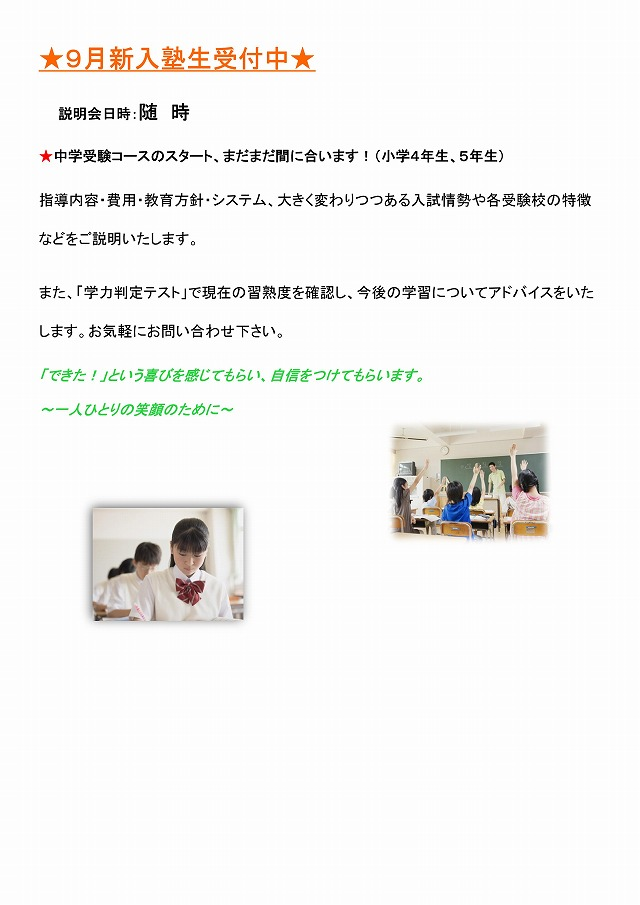 9月新入塾生受付中!!