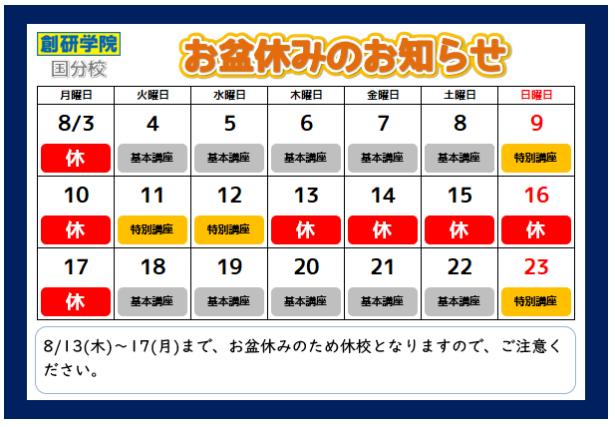 【国分校】2020年 お盆休みのお知らせ