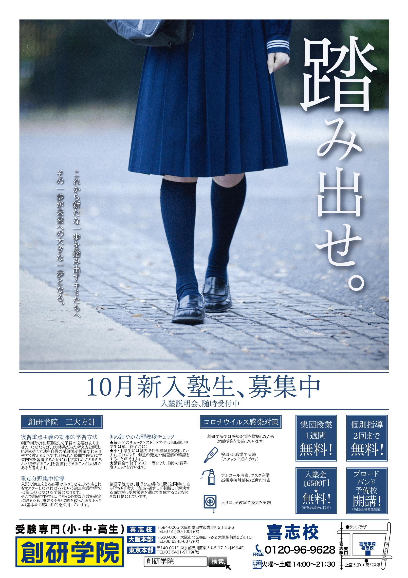 【新入塾生募集】10月受講生募集中!