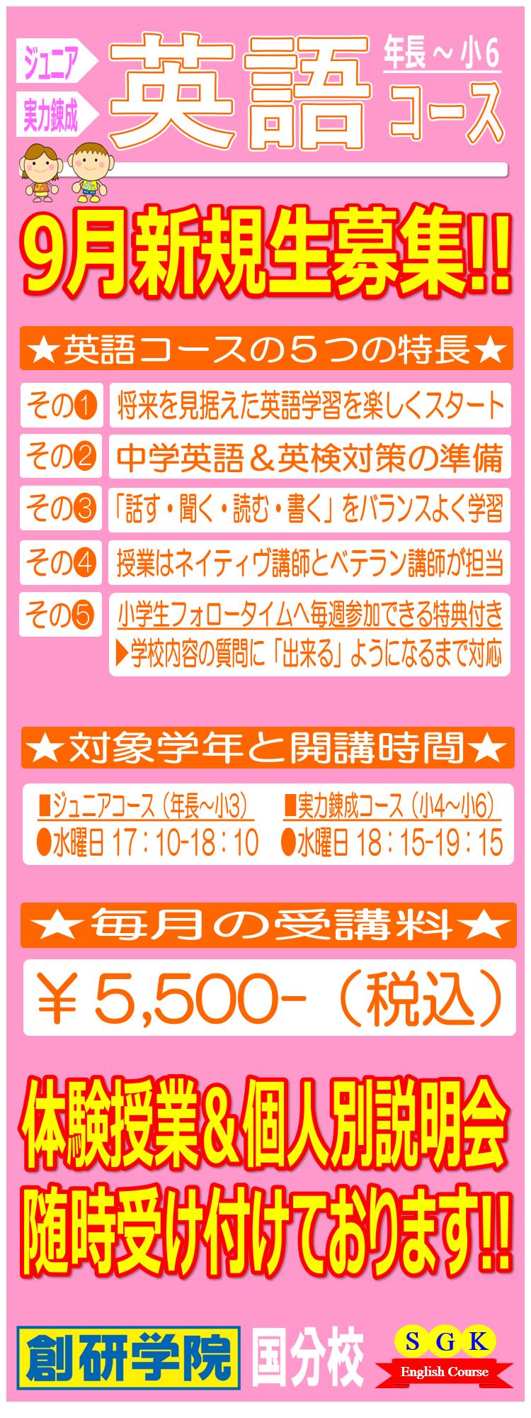 英語コース〈年長~小6〉 9月新規生募集 !!